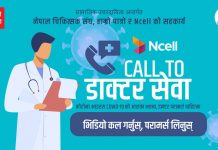 call to doctor service online hamro patro nepal